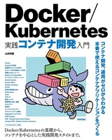 [表紙]Docker/Kubernetes 実践コンテナ開発入門