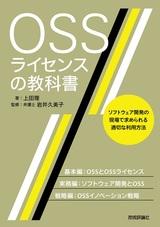 [表紙]OSSライセンスの教科書