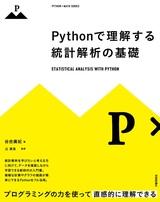[表紙]Pythonで理解する統計解析の基礎