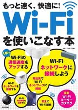 [表紙]もっと速く,快適に! Wi-Fiを使いこなす本