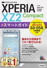 [表紙]ゼロからはじめる ドコモ Xperia XZ2 Compact SO-05K スマートガイド