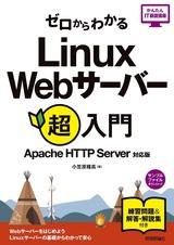 [表紙]ゼロからわかる Linux Webサーバー超入門[Apache HTTP Server対応版]