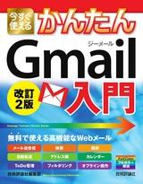 [表紙]今すぐ使えるかんたん Gmail入門 改訂2版