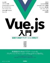 [表紙]Vue.js入門 基礎から実践アプリケーション開発まで