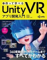 [表紙]作って学べる Unity VR アプリ開発入門
