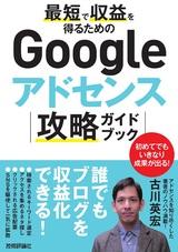 [表紙]最短で収益を得るためのGoogleアドセンス攻略ガイドブック