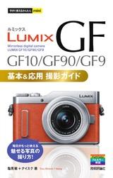 [表紙]今すぐ使えるかんたんmini LUMIX GF10/GF90/GF9 基本&応用 撮影ガイド