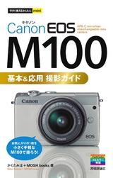 [表紙]今すぐ使えるかんたんmini Canon EOS M100 基本&応用 撮影ガイド