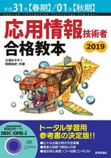 [表紙]平成31年【春期】/01年【秋期】応用情報技術者 合格教本