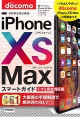 [表紙]ゼロからはじめる iPhone XS Max スマートガイド ドコモ完全対応版