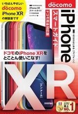 [表紙]ゼロからはじめる iPhone XR スマートガイド ドコモ完全対応版