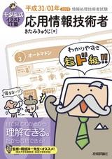 [表紙]キタミ式イラストIT塾 応用情報技術者 平成31/01年