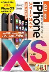 [表紙]ゼロからはじめる iPhone XS スマートガイド au完全対応版