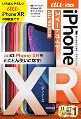 [表紙]ゼロからはじめる iPhone XR スマートガイド au完全対応版