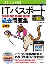 [表紙]平成31年【上半期】ITパスポートパーフェクトラーニング 過去問題集