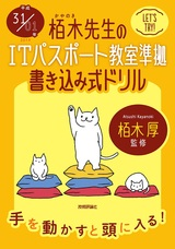 [表紙]平成31/01年 栢木先生のITパスポート教室準拠 書き込み式ドリル