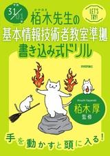 [表紙]平成31/01年 栢木先生の基本情報技術者教室準拠 書き込み式ドリル