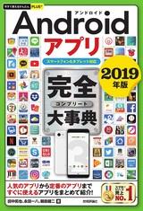 [表紙]今すぐ使えるかんたんPLUS+ Androidアプリ 完全大事典 2019年版[スマートフォ