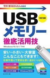 [表紙]今すぐ使えるかんたんmini USBメモリー 徹底活用技 改訂5版