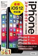 [表紙]ゼロからはじめる iPhone スマートガイド iOS 12対応版