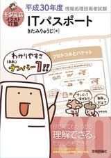 [表紙]キタミ式イラストIT塾  ITパスポート 平成30年度