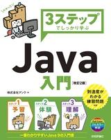 [表紙]3ステップでしっかり学ぶ Java入門[改訂2版]