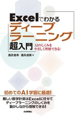 [表紙]Excelでわかるディープラーニング超入門