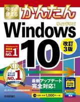 [表紙]今すぐ使えるかんたん Windows 10 改訂3版