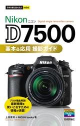 [表紙]今すぐ使えるかんたんmini Nikon D7500 基本&応用 撮影ガイド