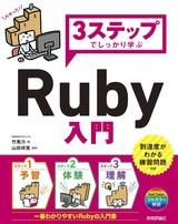 [表紙]3ステップでしっかり学ぶ Ruby入門
