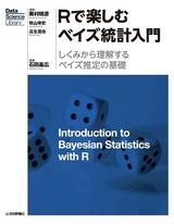[表紙]Rで楽しむベイズ統計入門[しくみから理解するベイズ推定の基礎]