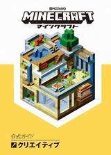 [表紙]Minecraft(マインクラフト)公式ガイド クリエイティブ