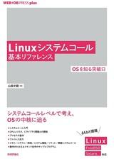 [表紙]Linuxシステムコール基本リファレンス ――OSを知る突破口