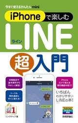 [表紙]今すぐ使えるかんたんmini iPhoneで楽しむLINE超入門