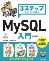 [表紙]3ステップでしっかり学ぶ MySQL入門[改訂2版]