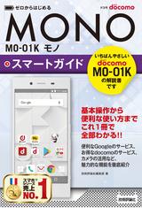 [表紙]ゼロからはじめる ドコモ MONO MO-01K スマートガイド