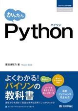 [表紙]かんたん Python