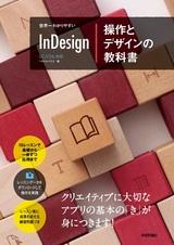 [表紙]世界一わかりやすい InDesign 操作とデザインの教科書 CC/CS6対応
