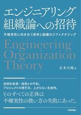 [表紙]エンジニアリング組織論への招待 ~不確実性に向き合う思考と組織のリファクタリング