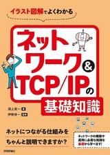 [表紙]イラスト図解でよくわかる ネットワーク&TCP/IPの基礎知識