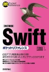 [表紙][改訂新版]Swiftポケットリファレンス