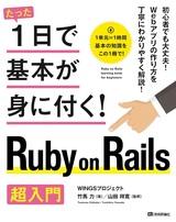 [表紙]たった1日で基本が身に付く! Ruby on Rails 超入門
