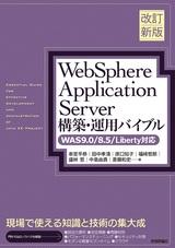 [表紙][改訂新版]WebSphere Application Server構築・運用バイブル【WAS9.0/8.5/Liberty対応】
