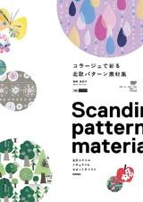 [表紙]コラージュで彩る 北欧パターン 素材集
