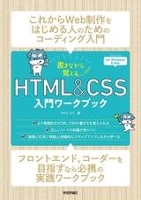 [表紙]書きながら覚える HTML&CSS 入門ワークブック