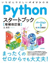 [表紙]Pythonスタートブック[増補改訂版]