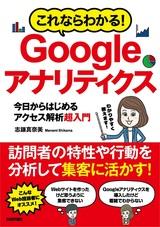 [表紙]これならわかる! Googleアナリティクス 今日からはじめるアクセス解析 超入門