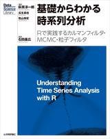 [表紙]基礎からわかる時系列分析 ―Rで実践するカルマンフィルタ・MCMC・粒子フィルタ―