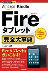 [表紙]今すぐ使えるかんたんPLUS+ Amazon Kindle Fireタブレット 完全大事典