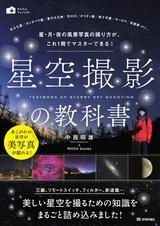 [表紙]星空撮影の教科書 ~星・月・夜の風景写真の撮り方が,これ1冊でマスターできる!